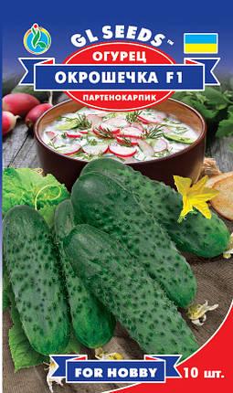 Огурец Окрошечка F1 партенокарпик, пакет 10 семян - Семена огурцов, фото 2