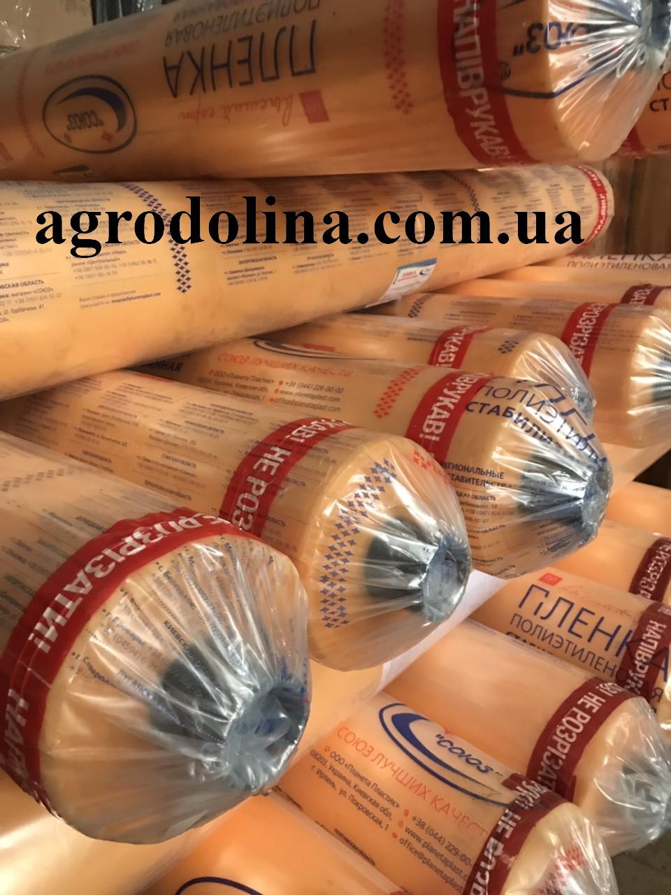 Пленка тепличная Союз 120 мкм (6м*75м) 24 месяца, 50,5 кг, Винница