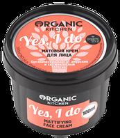 Organic kitchen Органический крем для лица матирующий Yes I do, 100мл