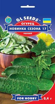 Огурец Новинка Сезона, пакет 0,4г - Семена огурцов, фото 2