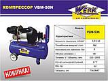 Компрессор WERK VBM-50N, фото 2