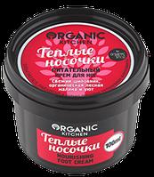 Organic kitchen Органический крем для ног питательный, Теплые носочки, 100мл