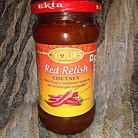 Чатни, соус индийская красная кисло-сладкая приправа, Red Relich Chutney, 323гр