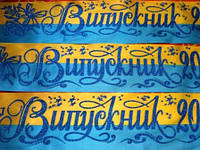 Лента Выпускник 2015 желто-синяя