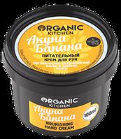 Organic kitchen Органический крем для рук питательный, Акуна Банана, 100мл