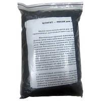 Шунгит-песок для аппликаций и шунгитовых ванн 1 кг