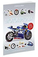 Тадхоуп С. Мотоциклы