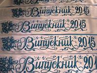 Лента Выпускник 2015 белая с бирюзовой надписью с присыпкой , фото 1