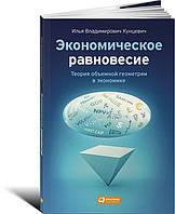 Экономическое равновесие: Теория объемной геометрии в экономике Кунцевич И