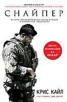 Снайпер. Автобиография самого смертоносного снайпера XXI века, фото 1