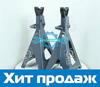 Опора ремонтная автомобильная 6т (компл. 2шт.) H 410/600 ДК