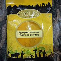 Куркума порошок, Turmeric Powder Yours, 100 гр
