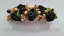 Гребень Черный Золото с Розами, ягодками и тычинками украшение в прическу