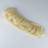 Волосы короткие для кукол 3,5см/≈80-90см 29 топленное молоко 570420