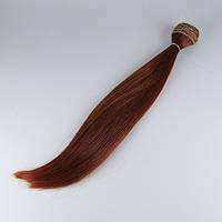 Волосы для кукол прямые 25см/≈1м 23 красно-коричневые 570417