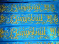 Лента Выпускник 2015 голубая с золотой надписью , фото 1