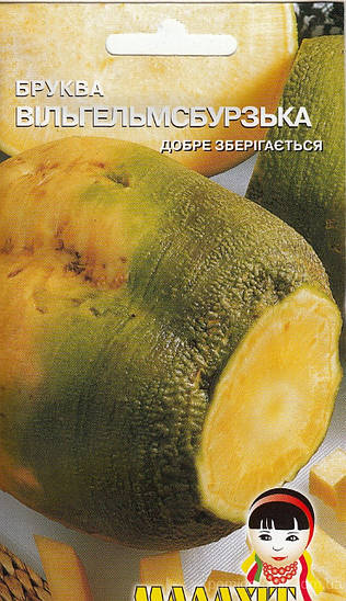 Семена Брюквы Вильгельмбуржская