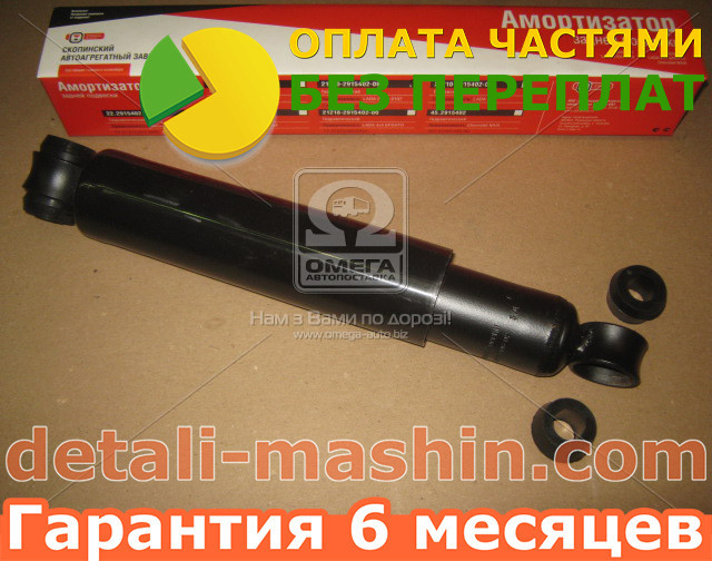 Амортизатор задний ВАЗ 2101, 2102, 2103, 2104, 2105, 2106, 2107 масляный (ОАТ-Скопин) 21010-291540206
