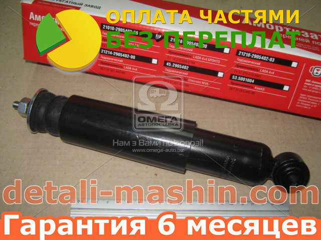 Амортизатор передн. ВАЗ 2101, 2102, 2103, 2104, 2105, 2106, 2107 масляный (ОАТ-Скопин) 21010-290540206