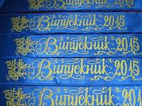 Лента Выпускник 2015 синяя с золотой надписью , фото 1