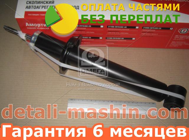 Амортизатор задний ВАЗ 2108, 2109, 21099, 2113, 2114, 2115 газомасляный (пр-во ОАТ-Скопин) 21080-291540220
