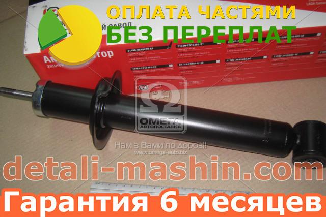 Амортизатор задний ВАЗ 2110, 2111, 2112 масляный (стойка задняя) (пр-во ОАТ-Скопин) 21100-291540201