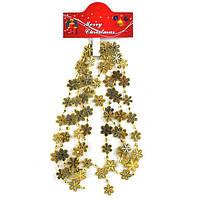 Бусы на елку «Снежинка» Ø20мм Золотой