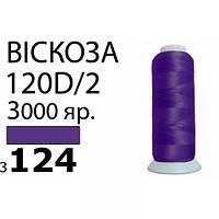 Нитка Віскоза 120D/2 3000ярд 3124 РАЗ-3124