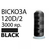 Нитка Віскоза 120D/2 3000ярд 0002 чорна РАЗ-bk-3000