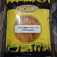 Папад, индийские чипсы с чили, Chilli papad Yours, 100 г