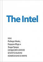 The Intel: как Роберт Нойс, Гордон Мур и Энди Гроув создали самую влиятельную компанию в мире. Мэлоун М.