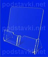 Акриловая настольная подставка для буклетов Буклетница на 2 кармана под еврофлаер 1/3 А4, прозрачный акрил 3, габариты (ШхВхГ) 220х210х85 мм (PP-10-2)