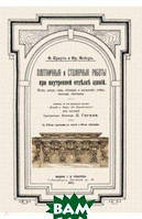 Краут Ф., Мейер Фр. Плотничные и столярные работы при внутренней отделке зданий