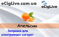 Апельсин. 30 мл. Жидкость для электронных сигарет.