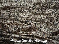 Атлас Принтованный (Леопард)