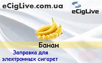 Банан. 50 мл. Жидкость для электронных сигарет.