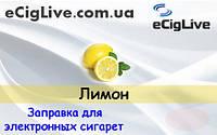 Лимон. 30 мл. Жидкость для электронных сигарет.