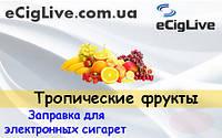 Тропические фрукты. 100 мл. Жидкость для электронных сигарет.