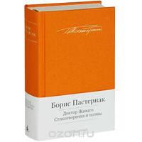 Доктор Живаго. Стихотворения и поэмы Борис Пастернак