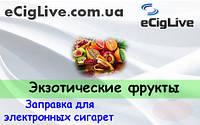 Экзотические фрукты. 30 мл. Жидкость для электронных сигарет.
