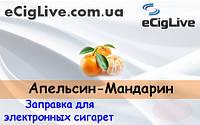 Апельсин-Мандарин. 30 мл. Жидкость для электронных сигарет.