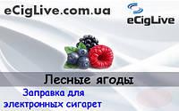 Лесные ягоды. 30 мл. Жидкость для электронных сигарет.