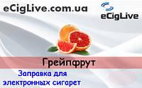 Грейпфрут. 30 мл. Жидкость для электронных сигарет.