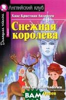 Ханс Кристиан Андерсен Снежная королева / The Snow Queen