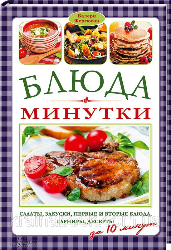 Блюда-минутки. Салаты, закуски, первые и вторые блюда, гарниры, десерты за 10 минут. Фергюсон В. - фото 1