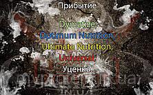 Поступление: Dymatize, Optimum Nutrition, Ultimate Nutrition, Universal. Обновлен раздел Уценка.
