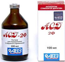 АСД-2Ф 100 мл (АВЗ) биогенный стимулятор для животных