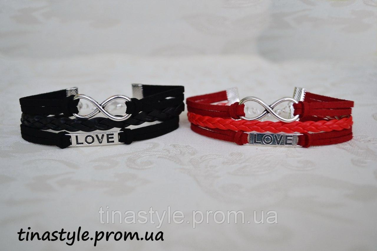Браслет для влюбленных бесконечность LOVE для двоих пара разные цвета шнура INFINITY Любовь парные браслеты