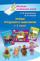 Уроки трудового навчання у 2 класі. Книжка для вчителя. Н. В. Котелянець, О. В. Агєєва.