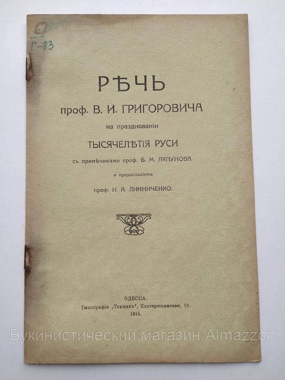 Речь проф. В.И.Григоровича на праздновании Тысячелетия Руси Одесса 1915 год